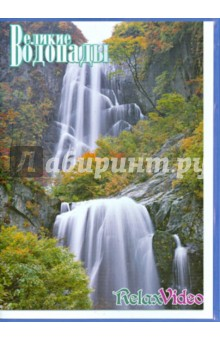 Великие водопады (DVD)