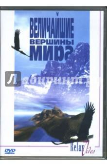 Величайшие вершины мира (DVD)Животный и растительный мир<br>Relax Video - это сочетание великолепных видов природы чарующей музыки.<br>Взгляните на небо с величайших вершин мира. Вдохните свежесть горного ветра, почувствуйте головокружительную высоту Монблана, Атласских гор и Пиренеев. Станьте покорителем вершин, насладитесь одиночеством в заоблачных высях. Величайшие вершины мира помогут Вашей душе подняться на недосягаемую высоту.<br>Просмотр фильмов Relax Video оказывает на психику исключительно положительное воздействие.<br>Звук: русский Dolby Digital 2.0.<br>Количество слоев: Dvd-5.<br>Код региона: 0.<br>