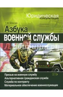 Азбука военной службы