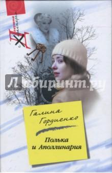 Полька и Аполлинария от Лабиринт