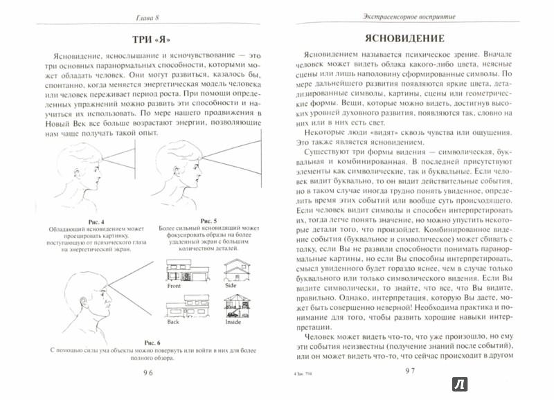 Иллюстрация 1 из 4 для Энергетические медитации. Уроки аффирмации, визуализации и внутренней силы - Женевьева Полсон | Лабиринт - книги. Источник: Лабиринт