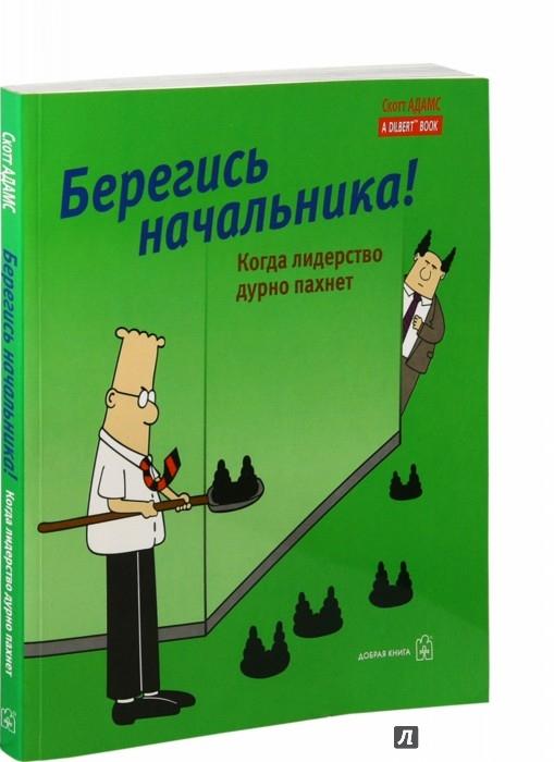 Иллюстрация 1 из 28 для Берегись начальника! Когда лидерство дурно пахнет - Скотт Адамс   Лабиринт - книги. Источник: Лабиринт