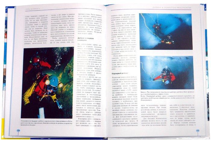 Иллюстрация 1 из 2 для Дайвинг: Полное руководство - Джек Джексон | Лабиринт - книги. Источник: Лабиринт