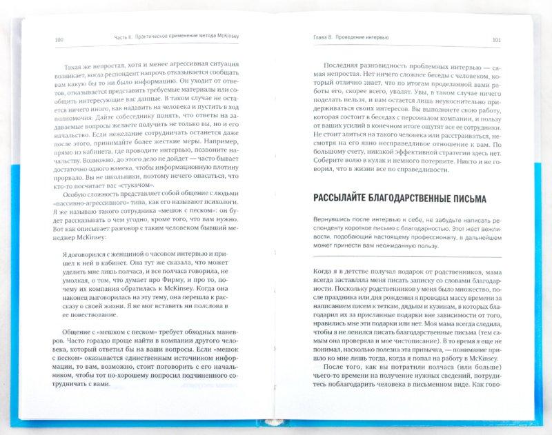 Иллюстрация 1 из 4 для Метод McKinsey: использование техник ведущих стратегических консультантов... - Итан Расиел   Лабиринт - книги. Источник: Лабиринт
