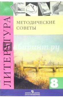 Коровина Вера Яновна Литература: 8 класс: Методические советы