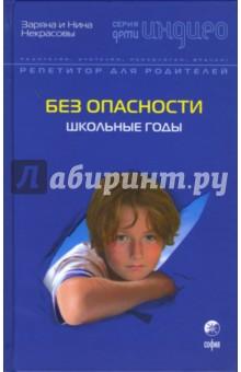 Без опасности: Школьные годы