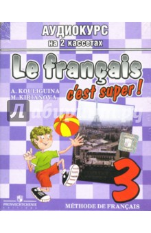 А/к. Французский язык: 3 класс (2 а/к)