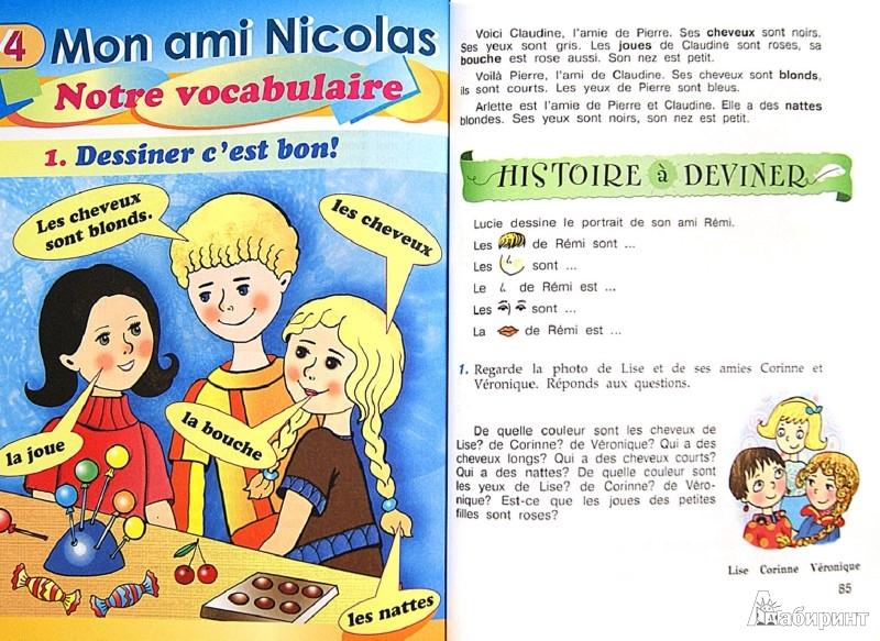 Готовые домашние задания по французскому языку за 2 класс.