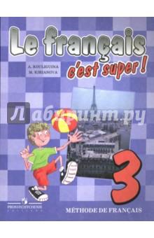 Французский язык. 3 класс: учебник для общеобразовательных учреждений
