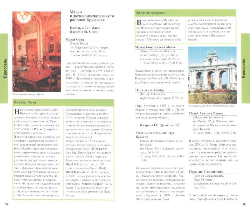 Иллюстрация 1 из 15 для Бельгия. Люксембург, 2-е издание - Бакир, Ларионова | Лабиринт - книги. Источник: Лабиринт