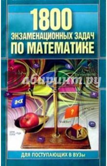 Ранцевич Валентина 1800 экзаменационных задач по математике для поступающих в вузы