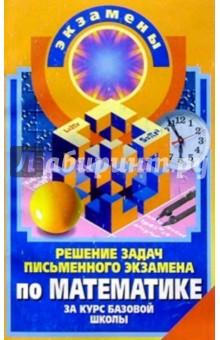 Солтан Геннадий, Солтан Анна Решение задач письменного экзамена по математике за курс базовой школы