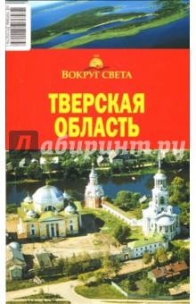 Грачева Светлана Тверская область, 2 издание