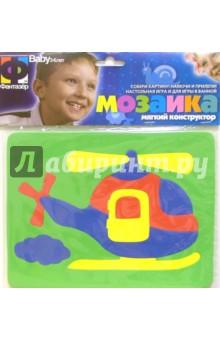 Мозаика. Вертолет (063551В)Сборные 2D модели и картинки из полимера<br>Перед вами уникальная игрушка: мягкий конструктор Фантазер.<br>Особый материал дает юному конструктору новые удивительные возможности в игре: гнется, но не ломается; детали всегда можно состыковать. Отличная компания для ребенка - мягкая и безопасная игрушка. Фантазер не только настольная игра - в ванной он творит чудеса: плавает, ныряет и может даже висеть на стене - намочи и прилепи! Безопасен для всех - по нему можно даже ходить босиком.<br>Для детей от 3 до 6 лет.<br>