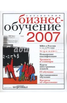 Бизнес-обучение. Навигатор 2007