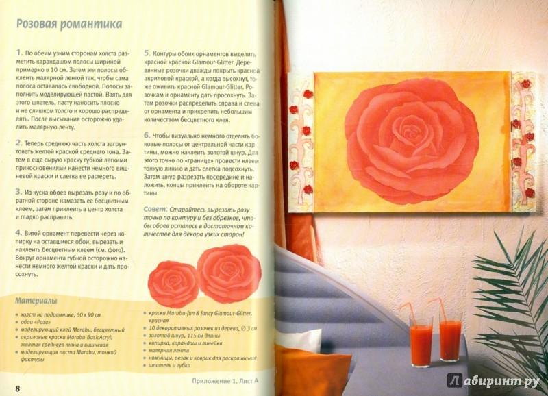 Иллюстрация 1 из 20 для Коллажи-картины. Акриловые краски, блестки, бусины - Михаэла Дольд | Лабиринт - книги. Источник: Лабиринт