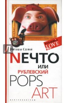 Nечто, или Рублевский Pops Art : роман