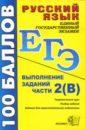 Русский язык. Выполнение  ...