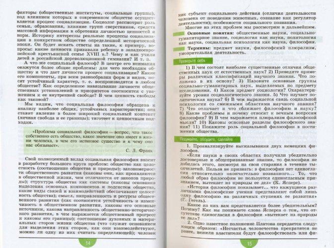 Иллюстрация 1 из 38 для Обществознание. 10 класс. Профильный уровень. Учебник - Боголюбов, Лазебникова, Смирнова   Лабиринт - книги. Источник: Лабиринт