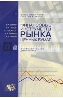 ebook Festigkeitsberechnung: im Dampfkessel , Behälter und Rohrleitungsbau 1997