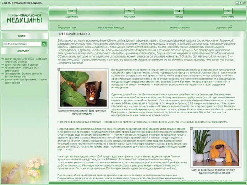Иллюстрация 1 из 3 для Секреты нетрадиционной медицины (CDpc) | Лабиринт - софт. Источник: Лабиринт