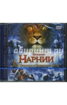 Хроники Нарнии. Лев, Колдунья и волшебный шкаф (DVDpc)