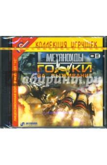 Механоиды: Гонки на выживание (2CD)