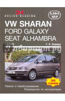 Етцольд Ганс-Рюдигер VW Sharan, Ford Galaxy. Seat Alhambra, c 6/1995. Ремонт и техобслуживание
