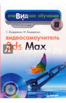 Бондаренко Сергей, Бондаренко Марина Видеосамоучитель 3ds Max (+ DVD)