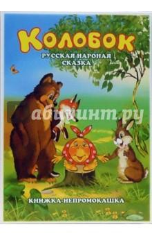 Книжка-непромокашка: Колобок.Русская народная сказка.