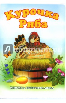 Книжка-непромокашка: Курочка Ряба