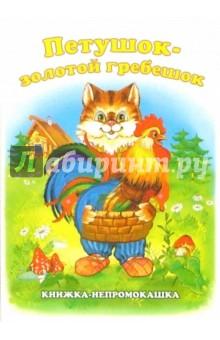 Книжка-непромокашка: Петушок-золотой гребешок