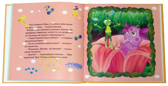 Иллюстрация 1 из 10 для Лунтик и его друзья. В гостях у бабушки | Лабиринт - книги. Источник: Лабиринт