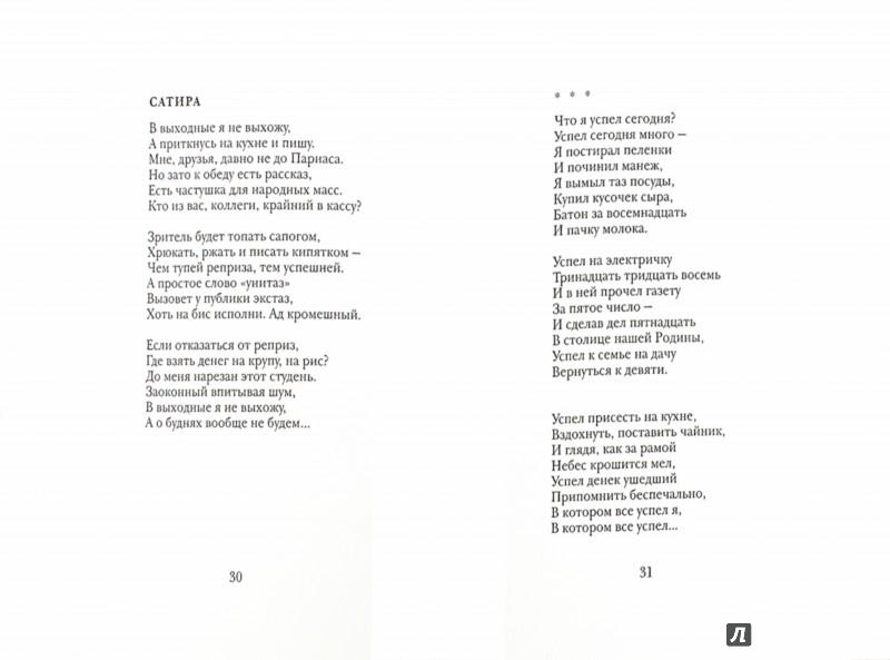 Иллюстрация 1 из 9 для Хромой стих и другие стишки разных лет - Виктор Шендерович | Лабиринт - книги. Источник: Лабиринт