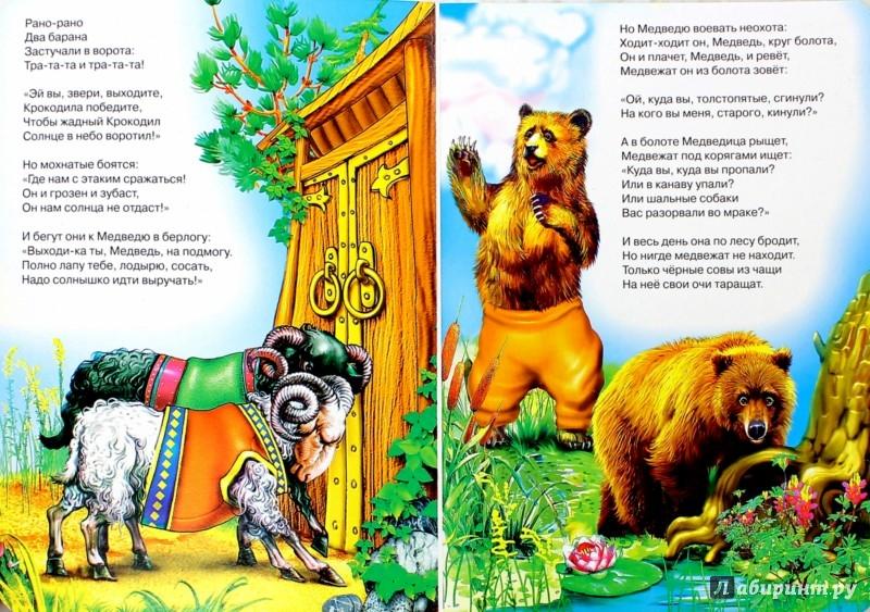 Иллюстрация 1 из 13 для Краденое солнце - Корней Чуковский | Лабиринт - книги. Источник: Лабиринт