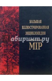 Большая иллюстрированная энциклопедия Русскiй Мiр. Том 3