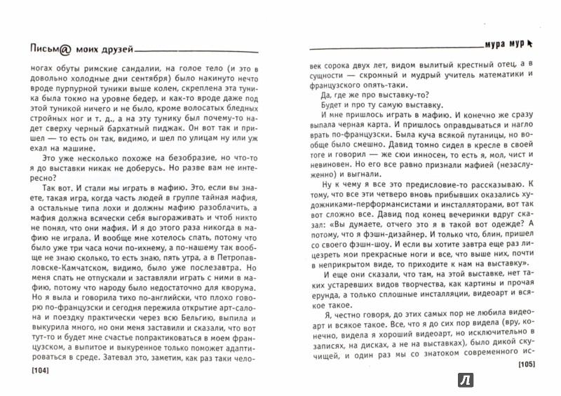 Иллюстрация 1 из 12 для Камни и жемчуг - Мура Мур   Лабиринт - книги. Источник: Лабиринт
