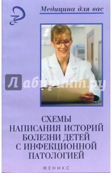 Гульман Л.А. Схемы написания историй болезней детей с инфекционной паталогией: учебное пособие