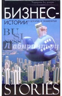 Трифонова Дарья Бизнес-истории о богатых и знаменитых