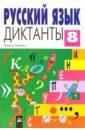 Русский язык. Диктанты 8 класс