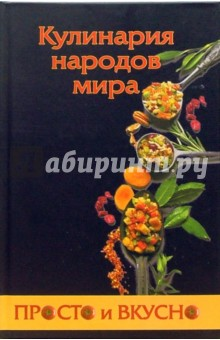 Костыгин А. Кулинария народов мира