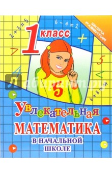 Никулина Александра Даниловна Увлекательная математика в начальной школе. 1 класс