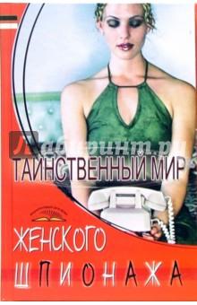 Пономарев Владимир Тихонович Таинственный мир женского шпионажа