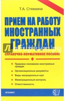 Стяжкина Тамара Александровна Прием на работу иностранных граждан. Справочно-нормативное пособие