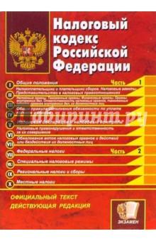 Налоговый кодекс Российской Федераци: Часть I и II. Официальный текст, действующая редакция