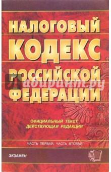 Налоговый кодекс Российской Федерации: Часть I и II. Официальный текст, действующая редакция