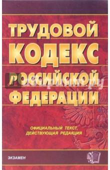 Трудовой кодекс Российской Федерации: Часть I, II и III. Официальный текст, действующая редакция