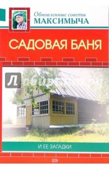 Андреев Арнольд Максимович Садовая баня и ее загадки