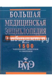 Большая медицинская энциклопедия. Современное популярное иллюстрированное издание