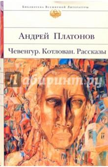 Платонов Андрей Платонович Чевенгур. Котлован. Рассказы